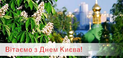 Вітаємо з Днем Києва! « Новини « Geos - Будівельна компанія